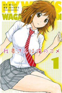 My Wife Is Wagatsuma-san (1-9 главы)