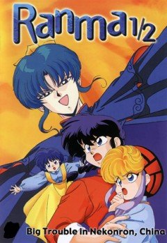 Ranma 1/2 Movie 1: The Battle of Nekonron, China - A Battle To Defy the Rules / Ранма 1/2 (фильм первый) (1 из 1) Complete