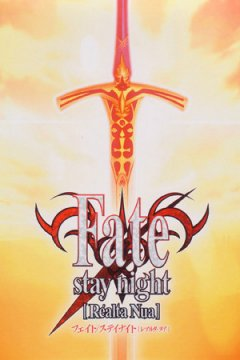 Fate/Stay Night - Soundtracks Collection [2004-2007]