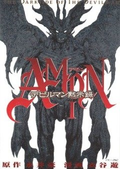 Amon Devilman Mokushiroku / Amon The Darkside of The Devilman (6 из 6 томов) Complete