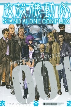 Ghost in the Shell: Stand Alone Complex  (1-42 главы)
