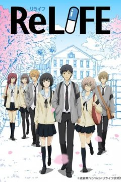 Relife (13 из 13) Complete