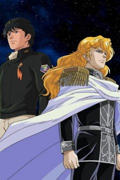 Legend of the Galactic Heroes / Легенда о героях Галактики OVA-1 (110 из 110) Complete
