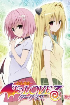 To Love-Ru: Trouble - Darkness (12 из 12) Complete