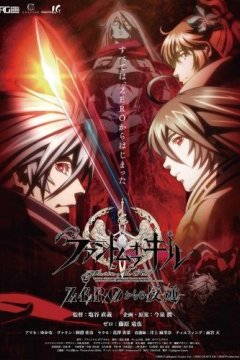 Phantom of Kill: Zero kara no Hangyaku (1 из 1) Complete