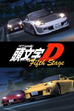 Initial D Fifth Stage (14 из 14) Complete
