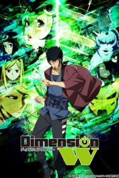 Dimension W (12 из 12) Complete