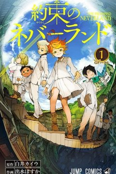 The Promised Neverland (1-23 главы)
