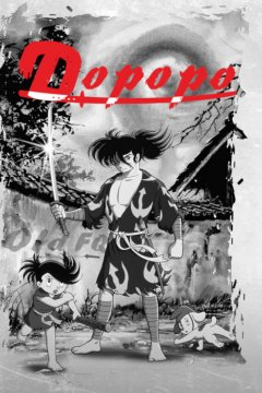 Dororo and Hyakkimaru / Дороро и Хяккимару [ТВ-1] (26 из 26) Complete