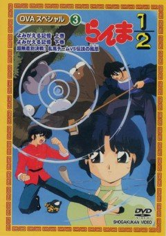 Ranma 1/2 Movie 3: One Flew Over the Kuno's Nest / Ранма 1/2 (фильм третий) (1 из 1) Complete