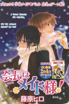 Kaichou wa Maid-sama! / The Student Council President is a Maid! (0-34, 36-39, 41-85 главы)