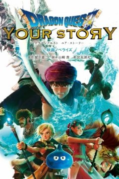 Dragon Quest: Your Story (1 из 1) Complete