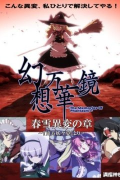 Gensou Mangekyou: The Memories of Phantasm (1-14)