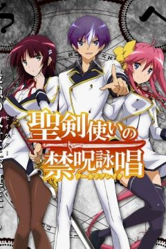 Seiken Tsukai no World Break - Soundtracks Collection [2014-2015]