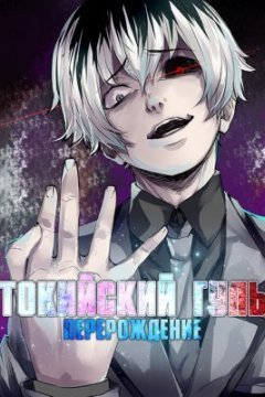 Tokyo Ghoul:Re / Токийский гуль [ТВ-4] (1—10)
