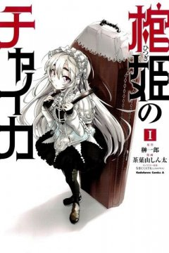 Hitsugi no Chaika (0-14 глава)