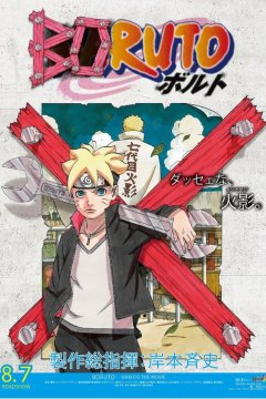 Boruto: Naruto the Movie (1 из 1) Complete