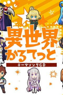 Isekai Quartet - OP & ED Single [2019]