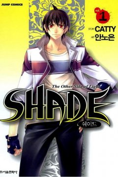 Shade: The Other Side of Light (3 из 3 томов) Complete
