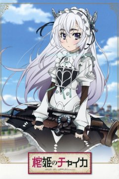 Hitsugi no Chaika - Soundtracks Collection [2014]