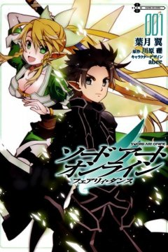 Sword Art Online - Fairy Dance (1-5 главы)