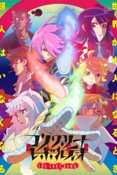 Concrete Revolutio: The Last Song [ТВ-2] (11 из 11) Complete