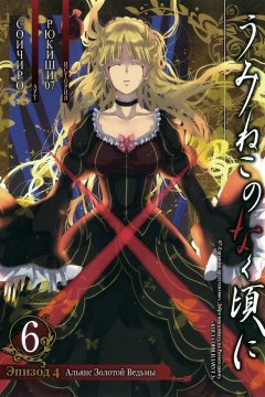 Umineko no Naku Koro ni Episode 4: Alliance of the Golden Witch  (6 из 6 томов) Complete