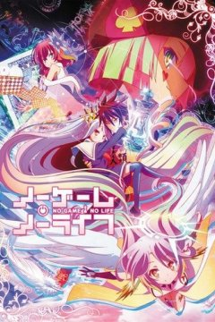 No Game No Life  - Soundtracks Collection [2014]