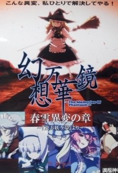 Gensou Mangekyou: The Memories of Phantasm (1-3)
