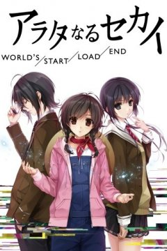 Arata-naru Sekai: World's/Start/Load/End (1 из 1) Complete
