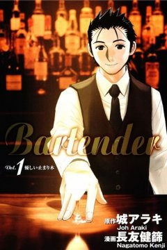 Bartender / Бармен (11 из 11) Complete