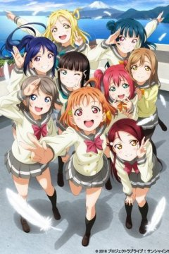 Love Live! Sunshine!! (13 из 13) Complete