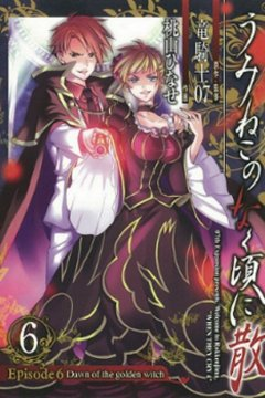 Umineko no Naku Koro ni Chiru Episode 6: Dawn of the Golden Witch  (1-19 главы)
