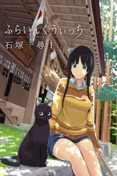Flying Witch (1-2)