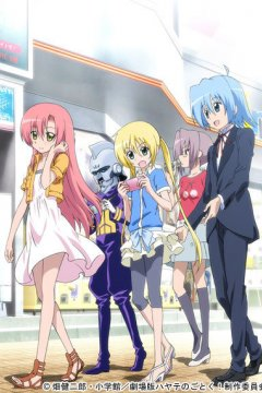 Hayate the Combat Butler! Heaven is a Place on Earth / Хаятэ, боевой дворецкий (1 из 1) Complete