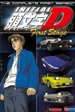 Initial D First Stage / Инициал «Ди» - Стадия первая (26 из 26) Complete