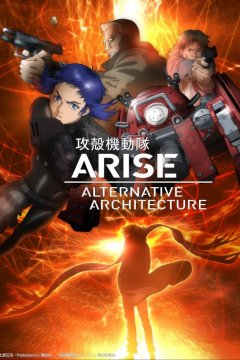 Koukaku Kidoutai Arise: Alternative Architecture (10 из 10) Complete