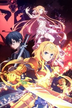 Sword Art Online: Alicization - War of Underworld / Мастера меча онлайн: Алисизация - Война в Подмирье [ТВ-1] (12 из 12) + Special (1 из 1)  Complete