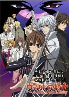Vampire Knight Guilty / Рыцарь-вампир 2 (13 из 13) Complete