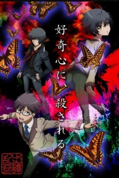 Ranpo Kitan - Game of Laplace (1-11) Complete