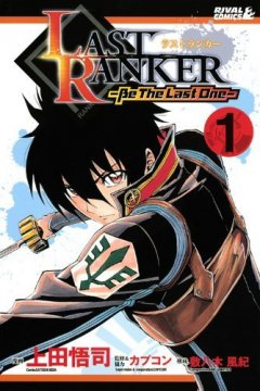 Last Ranker - Be the Last One (1-9 главы)