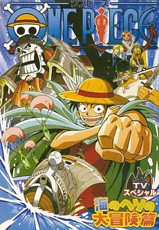 One Piece Special: Adventure in the Ocean's Navel / Ван-Пис (спецвыпуск 1) (1 из 1) Complete