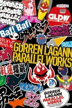 Gurren Lagann Parallel Works / Гуррен-Лаганн: Параллельные Миры (8 из 8) Complete