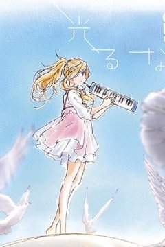 Shigatsu wa Kimi no Uso - Soundtracks Collection [2014-2015]