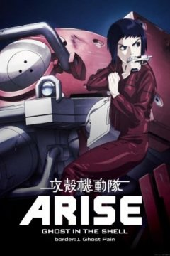 Ghost in the Shell: Arise - Border:1 Ghost Pain (1 из 1) Complete