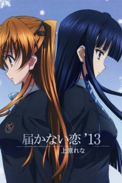 White Album 2 - OP & ED Single [2013]