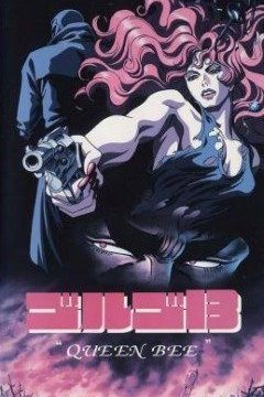 Golgo 13: Queen Bee / Голго-13: Королева пчел (1 из 1) Complete