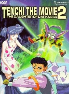 Tenchi Muyo: The Daughter of Darknesss / Тэнти - лишний! (фильм второй) (1 из 1) Complete