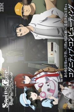 Steins;Gate: Soumei Eichi no Cognitive Computing / Врата Штейна ONA - 01