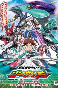 Shinkansen Henkei Robo Shinkalion The Animation (1-15)